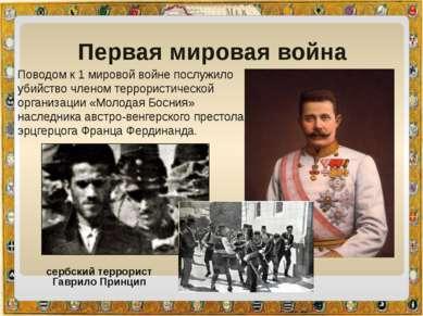 Первая мировая война Поводом к 1 мировой войне послужило убийство членом терр...