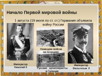 Начало Первой мировой войны 1 августа(19 июляпо ст. ст.) Германия объявила ...