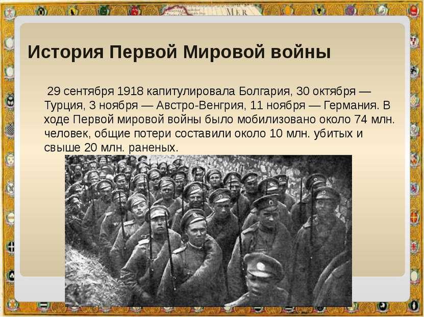 История Первой Мировой войны 29 сентября1918 капитулировала Болгария,30 ок...