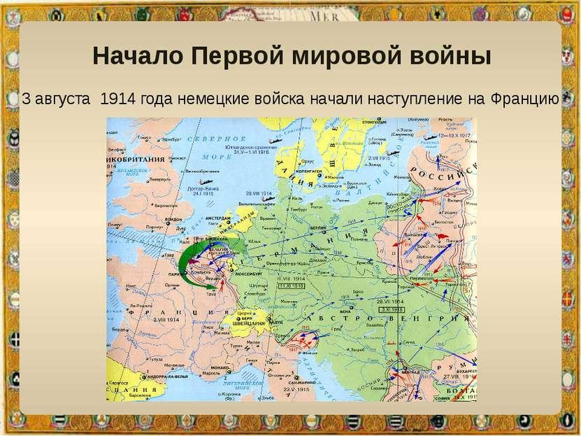 Начало Первой мировой войны 3 августа 1914 года немецкие войска начали наступ...
