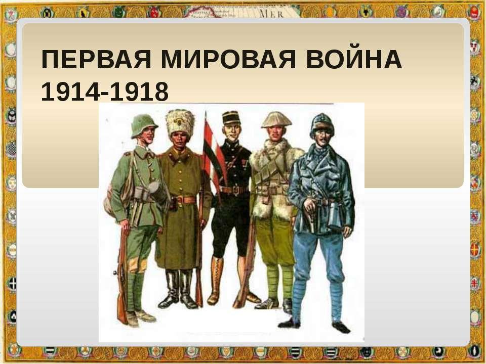 ПЕРВАЯ МИРОВАЯ ВОЙНА 1914-1918 ОБРАЗЕЦ ЗАГОЛОВКА