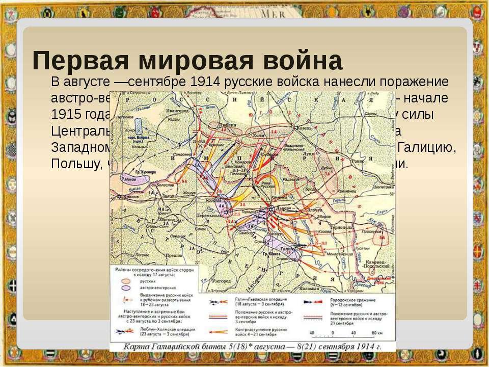 Первая мировая война Вавгусте—сентябре1914 русские войска нанесли поражени...