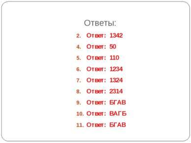 Ответы: Ответ: 1342 Ответ: 50 Ответ: 110 Ответ: 1234 Ответ: 1324 Ответ: 2314 ...