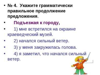 № 4. Укажите грамматически правильное продолжение предложения. Подъезжая к го...