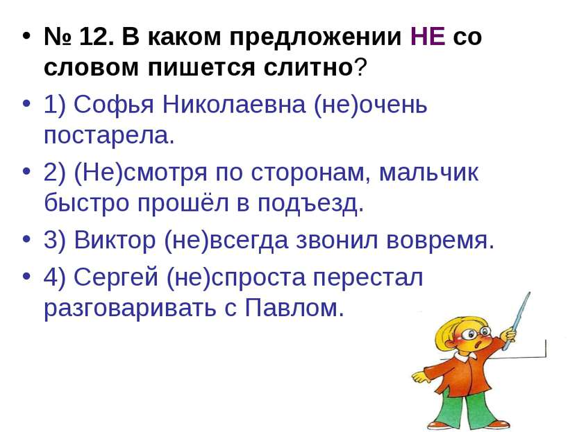 № 12. В каком предложении НЕ со словом пишется слитно? 1) Софья Николаевна (н...