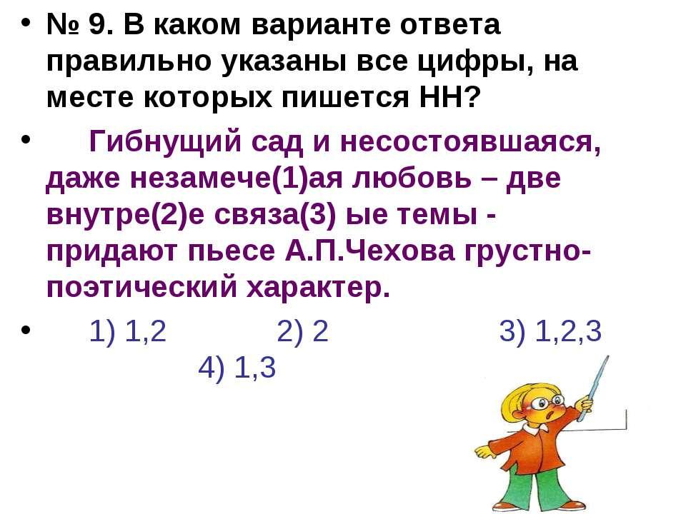 № 9. В каком варианте ответа правильно указаны все цифры, на месте которых пи...