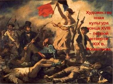 Художественная культура конца XVIII – первой четверти XIX в. Романтизм.
