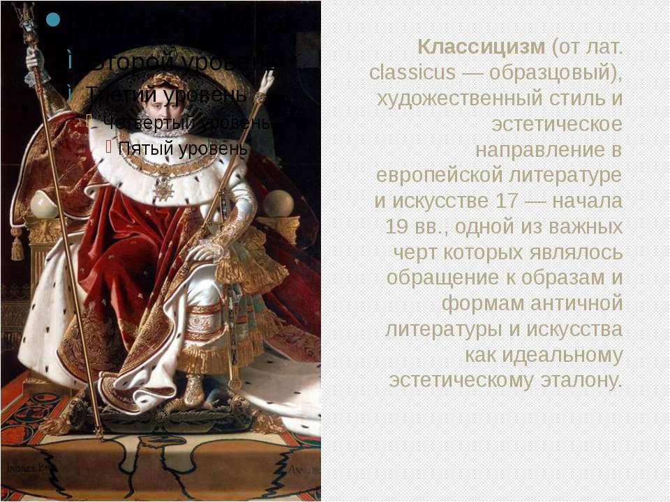 Классицизм(от лат. classicus — образцовый), художественный стиль и эстетичес...
