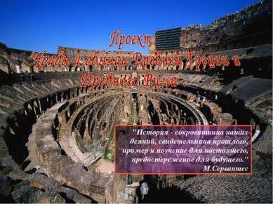 """""""История - сокровищница наших деяний, свидетельница прошлого, пример и поучен..."""