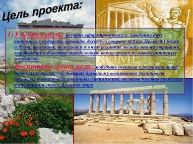 Учебная цель: изучить сформировавшиеся традиции двух античных государств, сра...