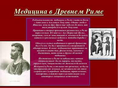 Медицина в Древнем Риме Родоначальниками медицины в Риме считали богов – Аппо...