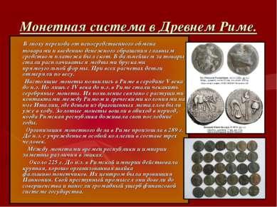 Монетная система в Древнем Риме. В эпоху перехода от непосредственного обмена...