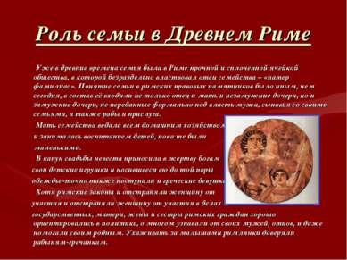 Роль семьи в Древнем Риме Уже в древние времена семья была в Риме прочной и с...