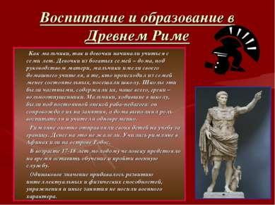 Воспитание и образование в Древнем Риме Как мальчики, так и девочки начинали ...