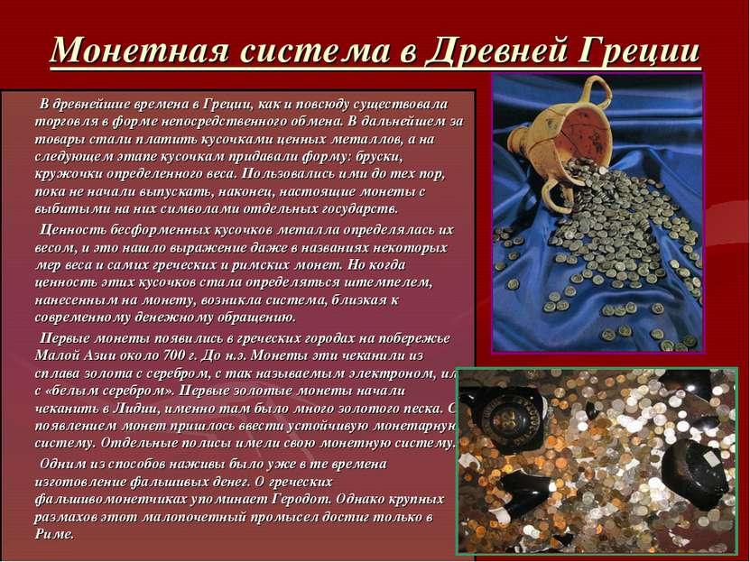 Монетная система в Древней Греции В древнейшие времена в Греции, как и повсюд...