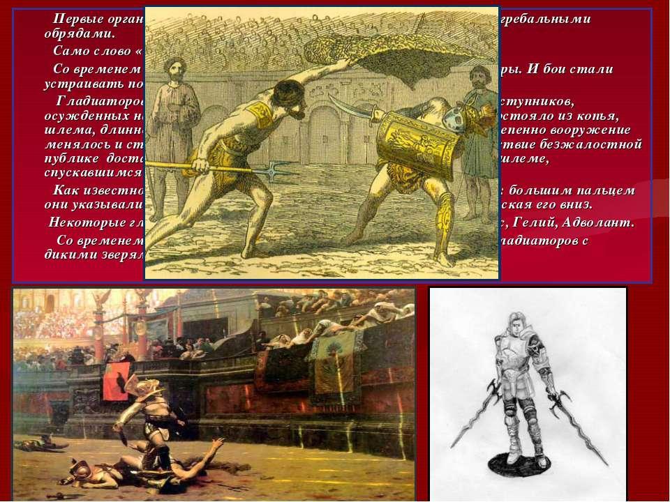 Первые организованные гладиаторские игры сохранили связь с погребальными обря...