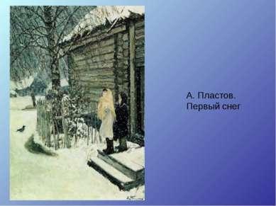 А. Пластов. Первый снег
