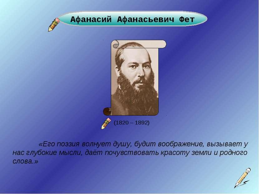 (1820 – 1892) Афанасий Афанасьевич Фет «Его поэзия волнует душу, будит вообра...