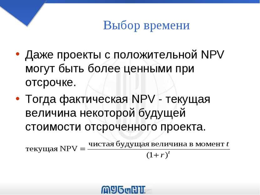 Выбор времени Даже проекты с положительной NPV могут быть более ценными при о...