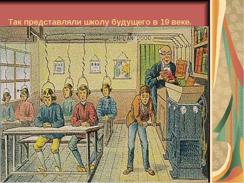 Так представляли школу будущего в 19 веке.