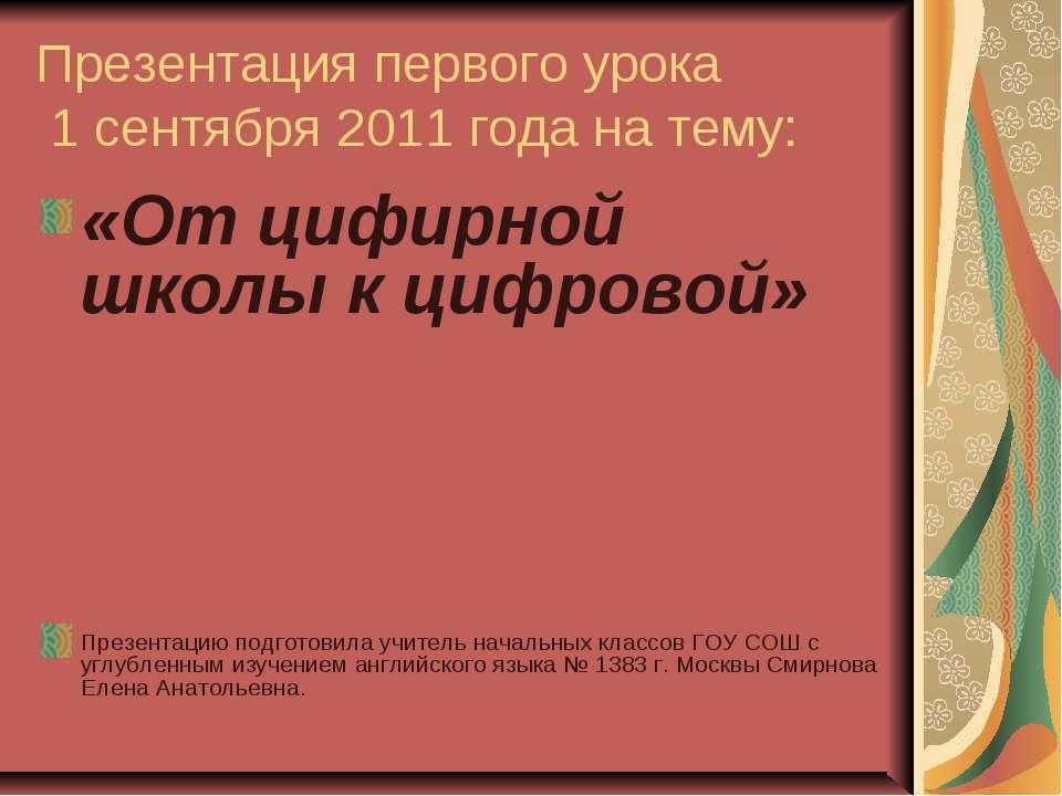 Презентация первого урока 1 сентября 2011 года на тему: «От цифирной школы к ...
