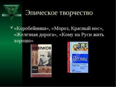 Эпическое творчество «Коробейники», «Мороз, Красный нос», «Железная дорога», ...