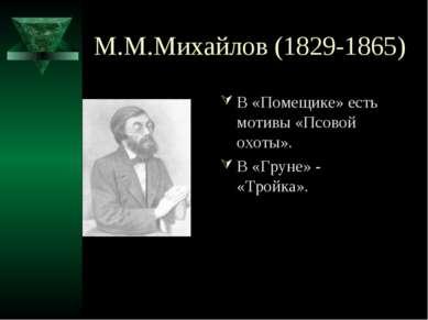 М.М.Михайлов (1829-1865) В «Помещике» есть мотивы «Псовой охоты». В «Груне» -...