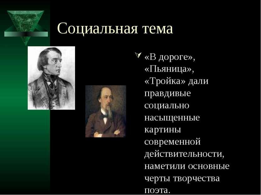 Социальная тема «В дороге», «Пьяница», «Тройка» дали правдивые социально насы...