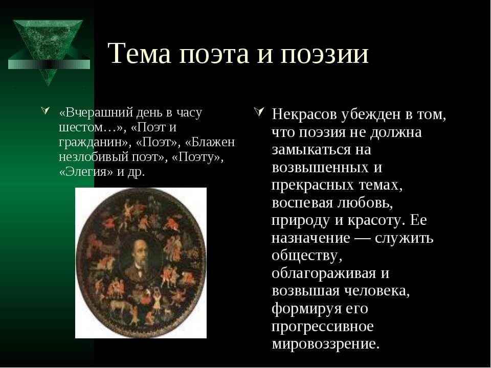 Тема поэта и поэзии «Вчерашний день в часу шестом…», «Поэт и гражданин», «Поэ...