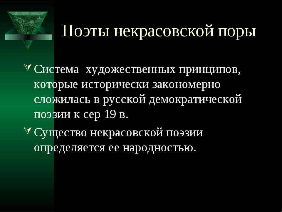 Поэты некрасовской поры Система художественных принципов, которые исторически...