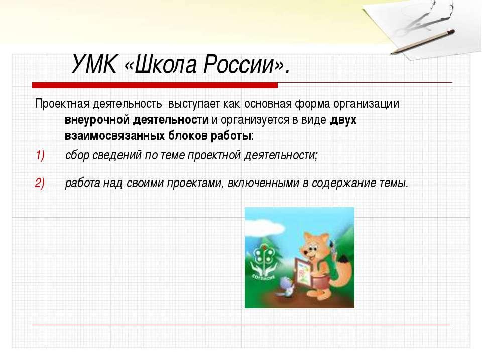 УМК «Школа России». Проектная деятельность выступает как основная форма орган...