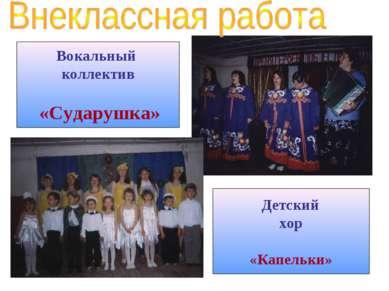 Вокальный коллектив «Сударушка» Детский хор «Капельки»