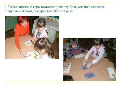 Логопедические игры помогают ребёнку боле успешно овладеть трудным звуком, бы...