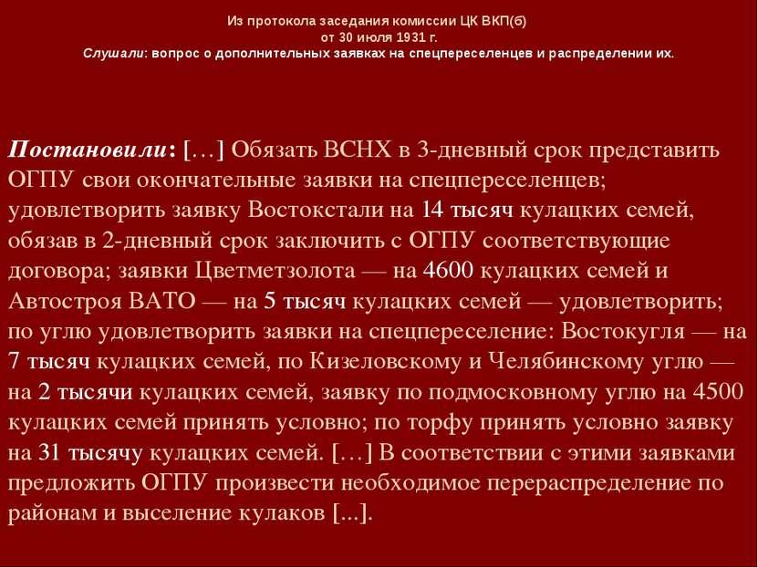 Из протокола заседания комиссии ЦК ВКП(б) от 30 июля 1931 г. Слушали: вопрос ...