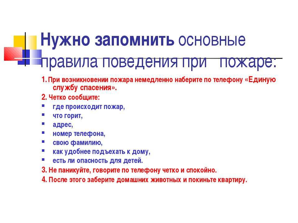 Нужно запомнить основные правила поведения при пожаре: 1. При возникновении п...