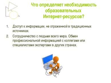 Что определяет необходимость образовательных Интернет-ресурсов? Доступ к инфо...