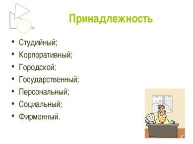 Принадлежность Студийный; Корпоративный; Городской; Государственный; Персонал...