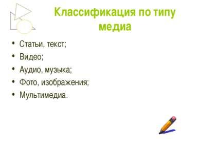 Классификация по типу медиа Статьи, текст; Видео; Аудио, музыка; Фото, изобра...