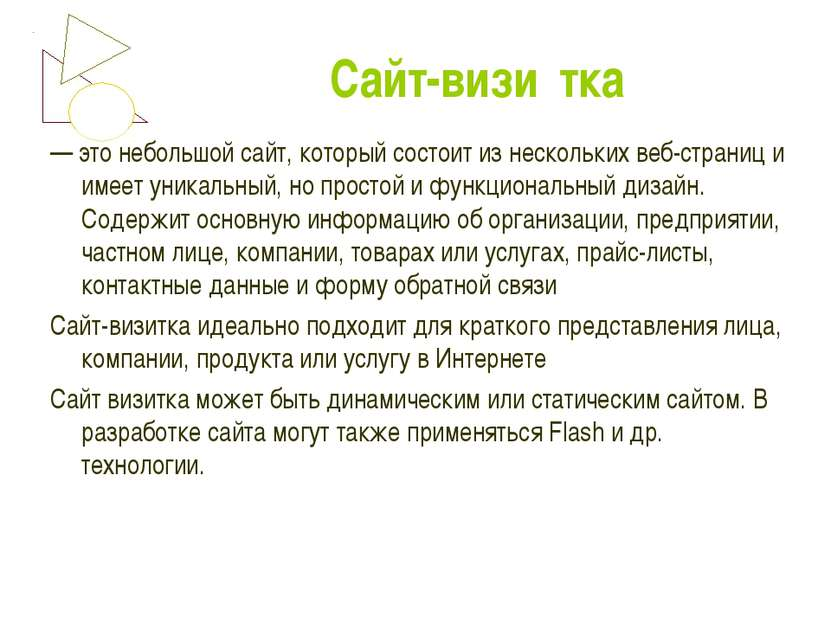 Сайт-визи тка — это небольшой сайт, который состоит из нескольких веб-страниц...