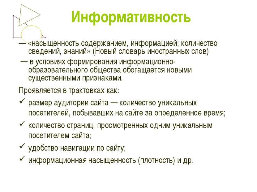 Информативность — «насыщенность содержанием, информацией; количество сведений...