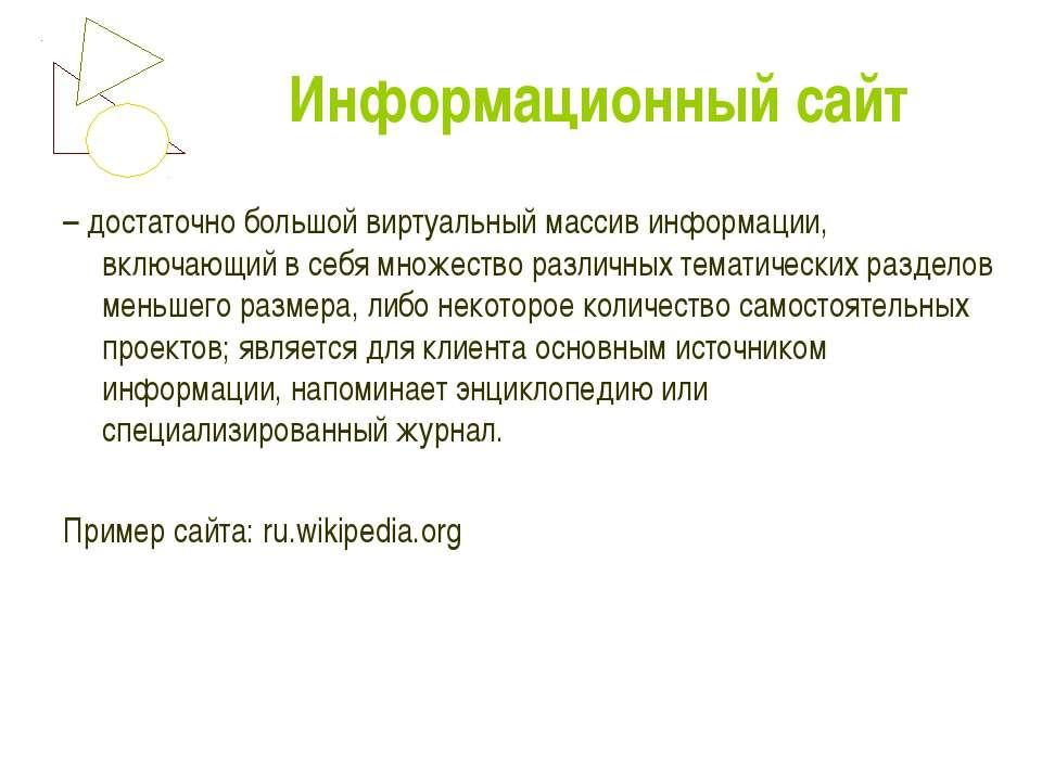 Информационный сайт – достаточно большой виртуальный массив информации, включ...
