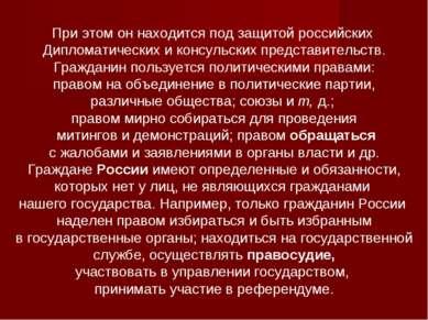 При этом он находится под защитой российских Дипломатических и консульских пр...