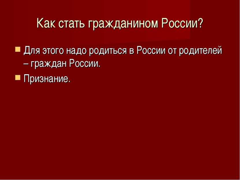 Как стать гражданином России? Для этого надо родиться в России от родителей –...