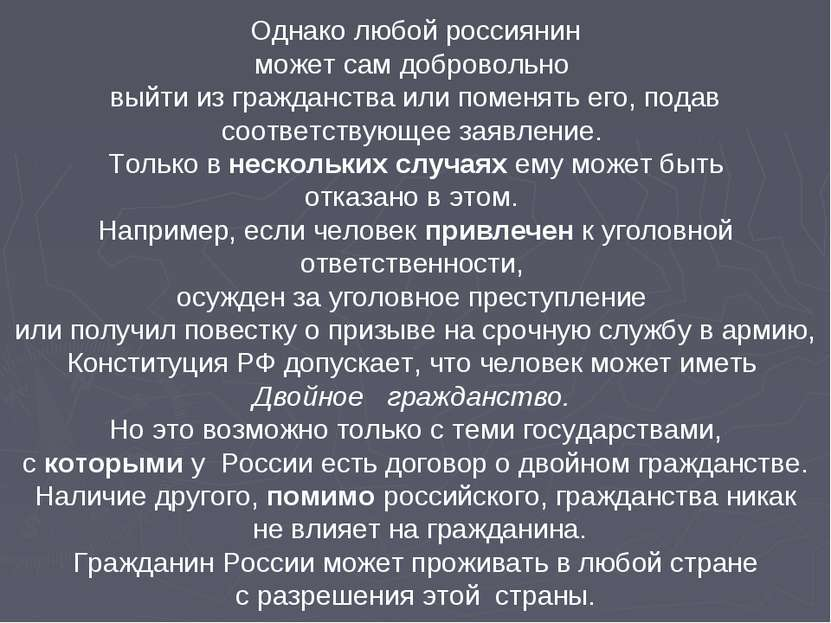 Однако любой россиянин может сам добровольно выйти из гражданства или поменят...
