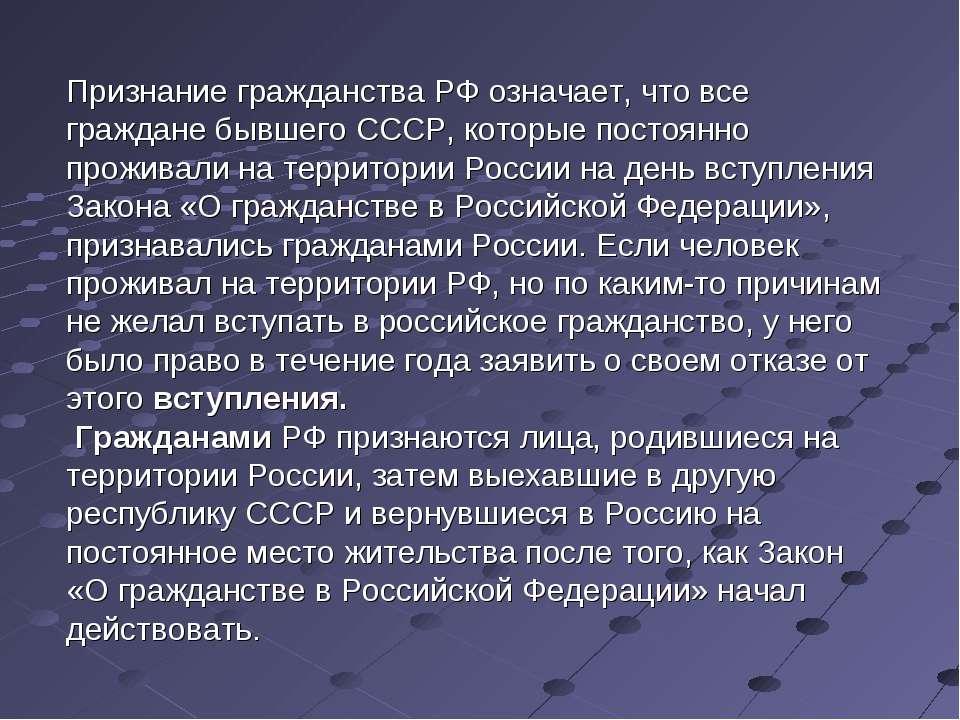 Признание гражданства РФ означает, что все граждане бывшего СССР, которые пос...