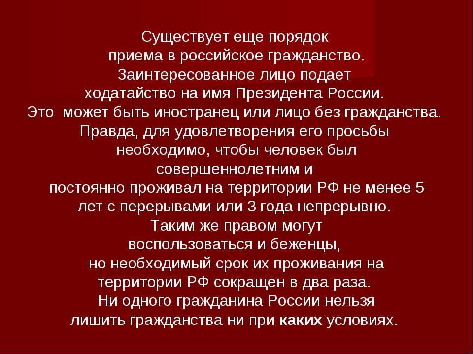 Существует еще порядок приема в российское гражданство. Заинтересованное лицо...