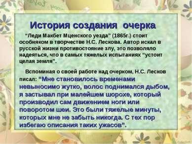 """История создания очерка """"Леди Макбет Мценского уезда"""" (1865г.) стоит особняко..."""