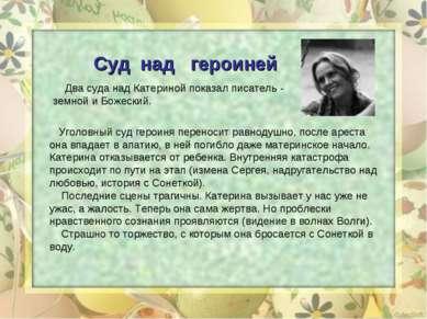 Два суда над Катериной показал писатель - земной и Божеский. Суд над героиней...