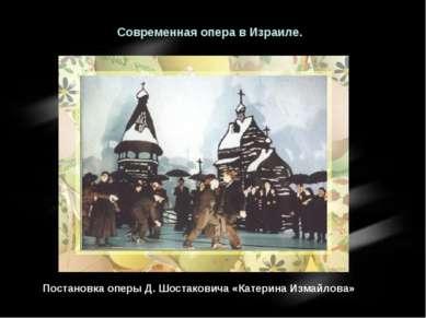 Современная опера в Израиле. Постановка оперы Д. Шостаковича «Катерина Измайл...