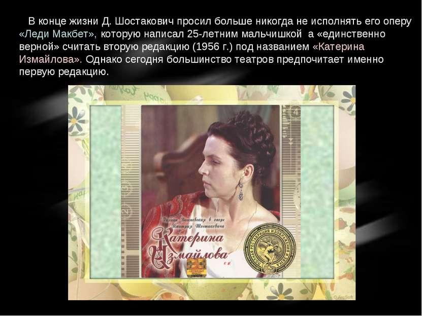 В конце жизни Д. Шостакович просил больше никогда не исполнять его оперу «Лед...